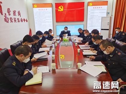陕西交通集团商界分公司商南管理所党支部开展3月份政治理论学习