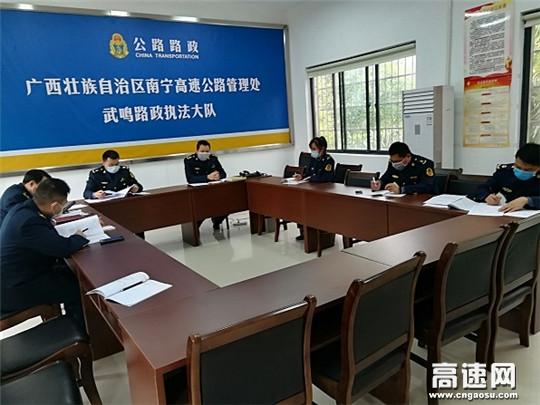 广西高速公路发展中心南宁分中心武鸣路政执法大队党支部开展组织生活会 和民主评议党员会议