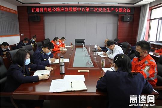 甘肃省高速公路应急救援中心组织召开第二次安全生产专题会议