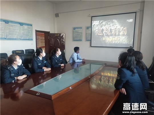 内蒙古公路霍尔奇收费所组织职工观看《巡视利剑》警示教育片