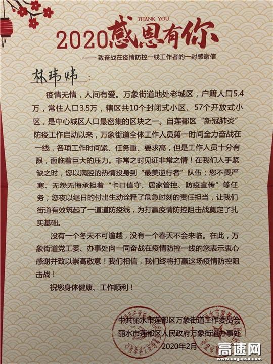 浙江顺畅养护公司丽水项目部员工收到一封特殊的感谢信