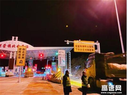 内蒙古公路阿荣旗北通行费收费所积极做好疫情期间超限超载车辆治理工作