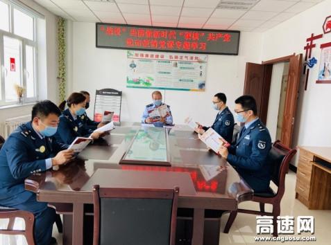 内蒙古公路蘑菇气南收费所抗击疫情党课专题学习