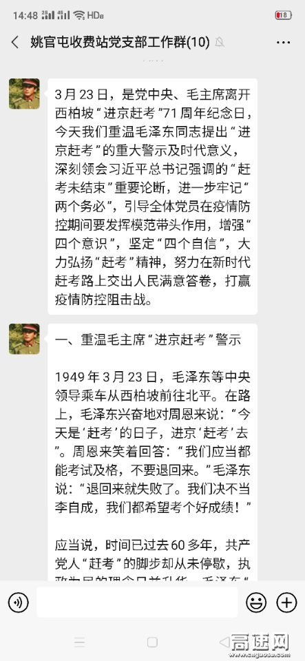 """河北沧廊(京沪)处姚官屯收费站党支部 微信召开""""3.23""""赶考日活动"""