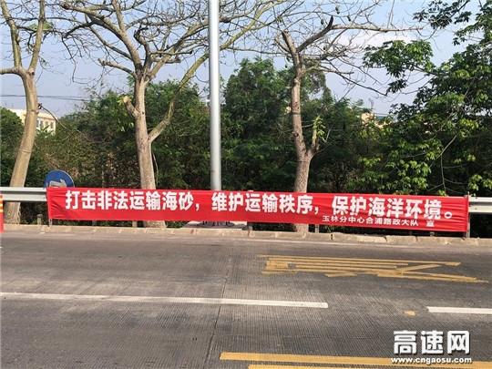广西玉林高速公路发展分中心合浦路政大队悬挂横幅标语,加大治超宣传