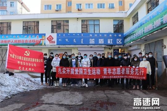 """内蒙古公路呼伦贝尔分公司机关开展""""全民爱卫生""""主题党团日活动"""