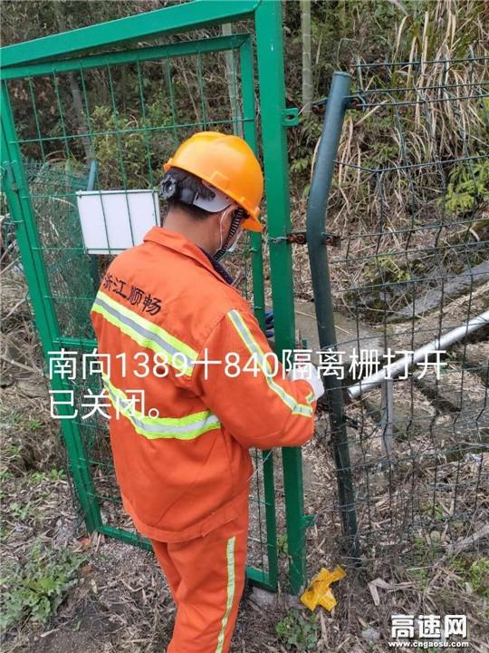 浙江顺畅养护公司衢黄项目部开展隔离栅专项整治行动