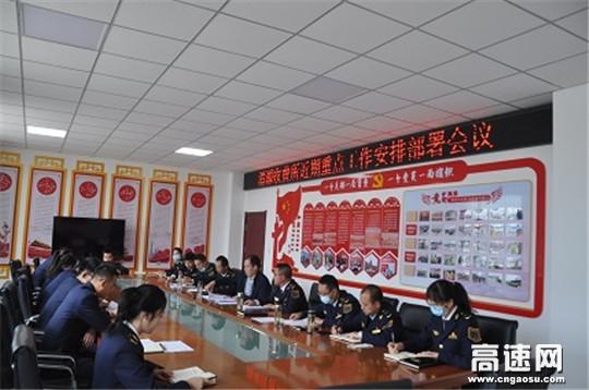 甘肃渭源所组织召开近期重点工作安排部署会议