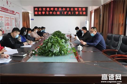 内蒙古公路交通投资发展有限公司呼伦贝尔分公司党委组织理论学习中心组(扩大)学习会