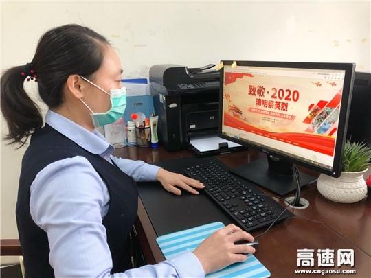 """湖北汉十高速管理处枣阳管理所开展""""致敬・2020清明祭英烈""""主题活动"""