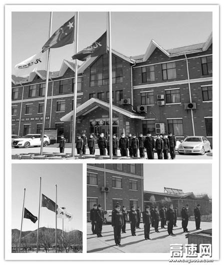 河北省高速公路京哈北线管理处清东陵收费站举行默哀活动寄托悼念之情
