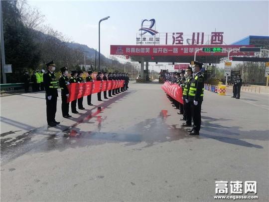 甘肃泾川收费所迎接第五批援鄂医疗队员平安回家
