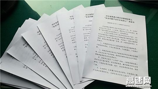 """河北石安高速永年收费站积极组织职工签订""""安全问题不发生在我身上""""承诺书"""