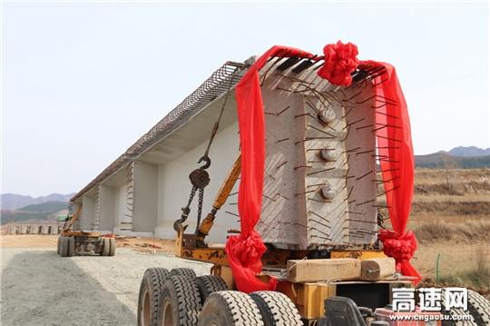 山西路桥八公司延崇高速Z3合同段首片梁板成功架设