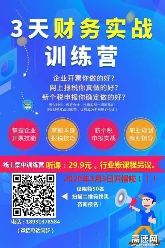 高邑县初级会计培训课程免费领