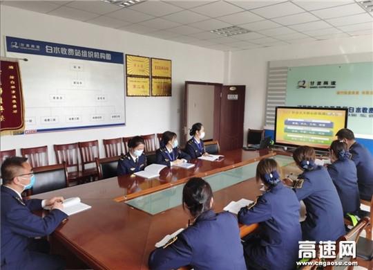 """甘肃泾川所白水收费站组织开展""""社会主义核心价值观""""主题教育活动"""