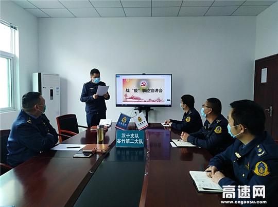 """湖北高速路政汉十支队谷竹第二大队开展战""""疫""""事迹宣讲会"""