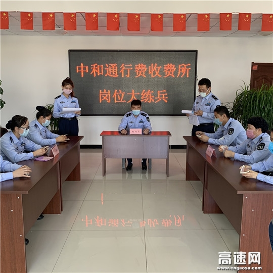内蒙古公路中和通行费收费所喜迎五一劳动节,强思想,提业务