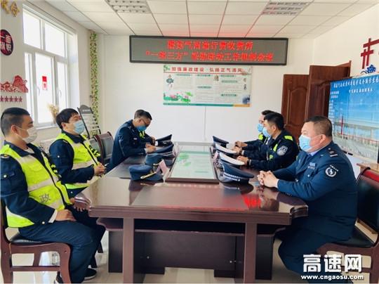 """内蒙古公路蘑菇气南通行费收费所开展""""一路三方""""联勤联动工作机制会议"""