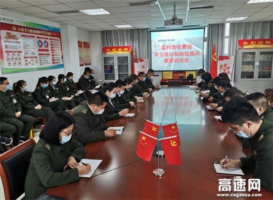 河北沧廊(京沪)高速孟村西收费站顺利开展收费业务知识培训及考核工作