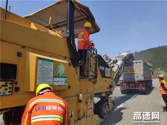 浙江衢黄高速养护项目路面专项工程启动