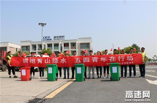 浙江顺畅养护公司热再生项目部开展青年节主题活动
