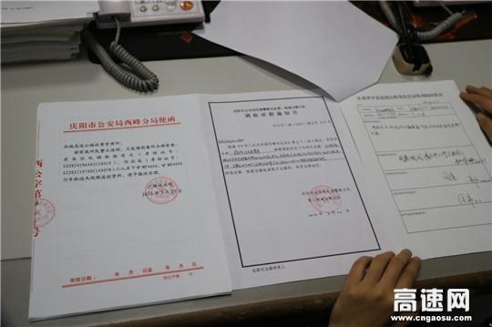 """甘肃庆城所""""四个规范""""抓好监控管理工作"""