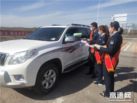 """内蒙古公路霍尔奇收费所开展""""文明交通绿色出行""""宣传教育专项活动"""