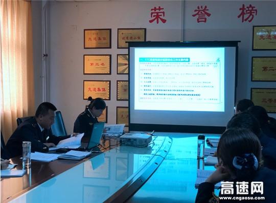 甘肃庆城所驿马收费站扎实开展收费业务知识学习活动