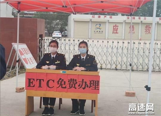 甘肃泾川所白水收费站积极开展ETC宣传推广工作