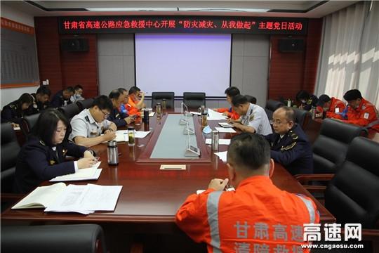 """甘肃省高速公路应急救援中心组织开展""""防灾减灾、从我做起""""主题党日活动"""