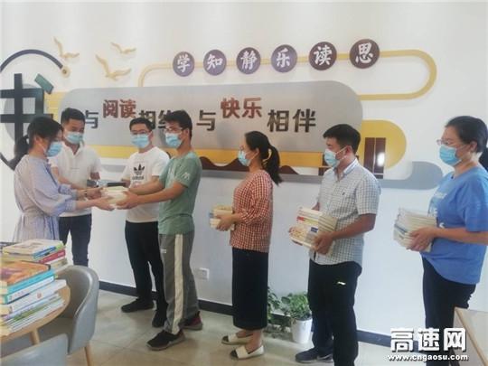 """浙江顺畅养护浙西分公司组织开展向""""青年书屋""""赠书活动"""