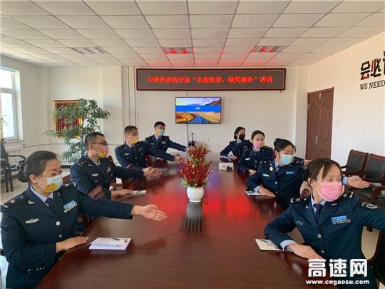 """内蒙古公路中和通行费收费所开展""""礼貌收费,微笑服务""""活动"""