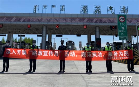 """内蒙古公路蘑菇气南通行费收费所开展""""路政宣传月""""活动"""