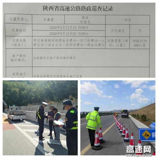 陕西省高速集团铜旬分公司照金路政中队尝试推动巡查记录电子录入工作