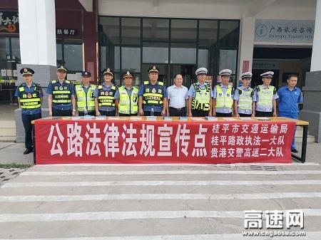 """广西高速公路发展中心玉林分中心:桂平路政执法一大队开展联合法制宣传,践行""""阳光路政""""精神。"""