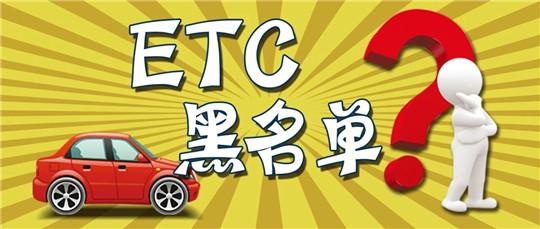 什么样的情况下,您的车辆会被拉入ETC黑名单?