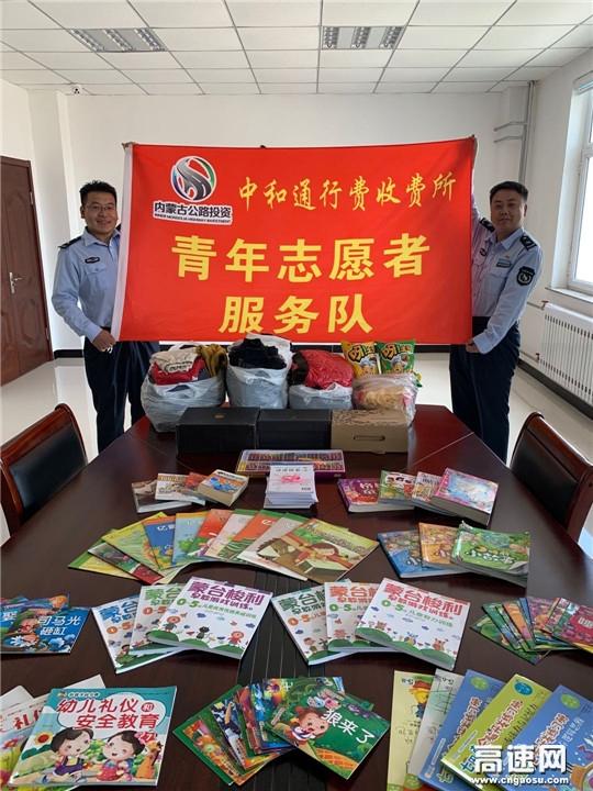 """内蒙古公路中和通行费收费所开展""""情暖童心、守护未来""""情系留守儿童活动"""