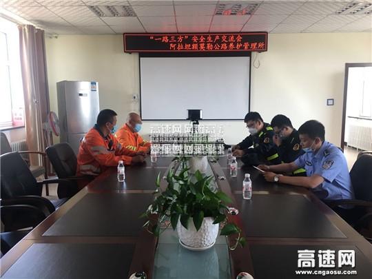 内蒙古自治区阿拉坦额莫勒公路养护管理所开展联勤联动道路巡查