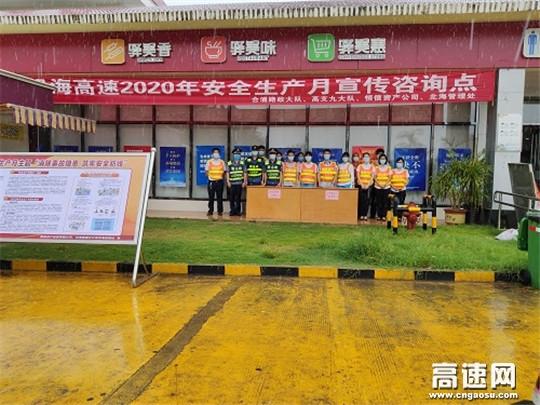 广西玉林高速公路分中心合浦路政大队开展防疫情、守安全路政宣传活动