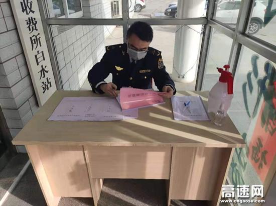 甘肃泾川所白水收费站三举措做好疫情再防控工作