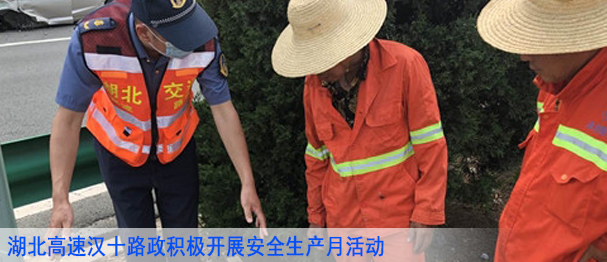湖北高速汉十路政积极开展安全生产月活动