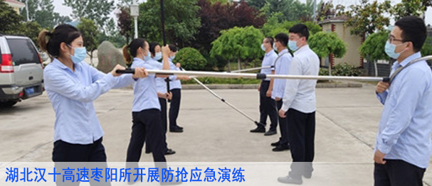 湖北汉十高速枣阳所开展防抢应急演练