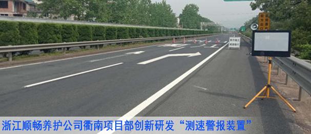 """浙江顺畅养护公司衢南项目部创新研发""""测速警报装置"""""""