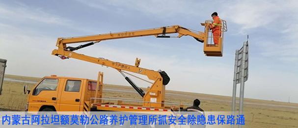 内蒙古阿拉坦额莫勒公路养护管理所抓安全除隐患保路通