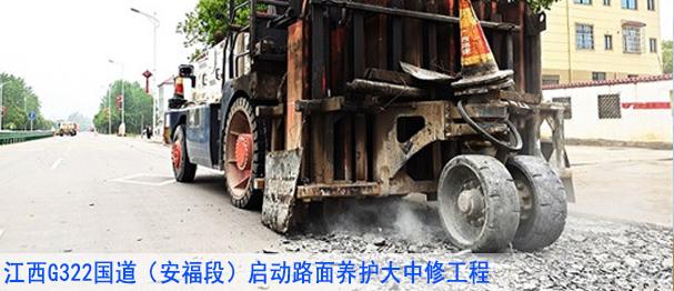 江西G322国道(安福段)启动路面养护大中修工程