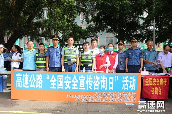 广西交投集团柳州高速公路管理部门联合参加武宣县人民政府举办的安全生产月咨询日活动