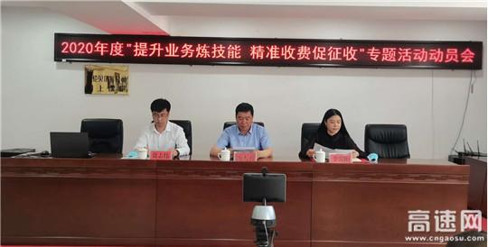 内蒙古公路交通投资发展有限公司呼伦贝尔分公司召开专项活动动员视频会