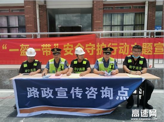 """广西高速公路发展中心南宁分中心马山路政执法大队开展""""安全咨询日""""活动"""