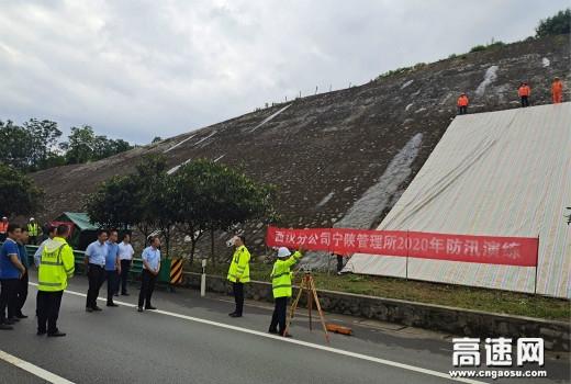 陕西高速集团西汉分公司宁陕管理所开展夏季防汛实战演练